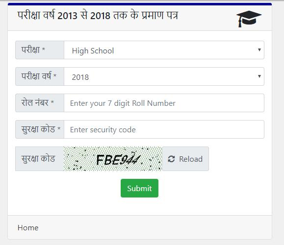 10th 12th Marksheet Download UP Board for Android - APK Download