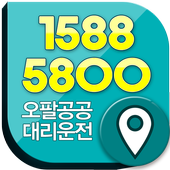 오팔공공 대리운전 전문업체, 카드결제가능 등 친절상담. icon