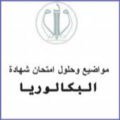 مواضيع و حلول شهادة البكالوريا من 1999 إلى 2017 icon