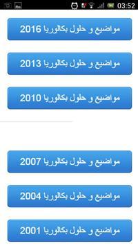 مواضيع و حلول شهادة البكالوريا من 1999 إلى 2017 screenshot 3