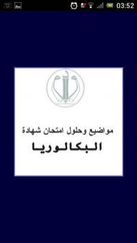 مواضيع و حلول شهادة البكالوريا من 1999 إلى 2017 poster