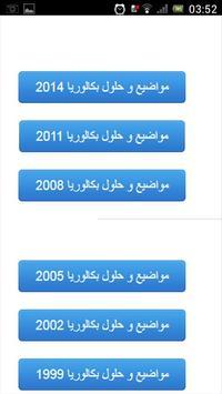 مواضيع و حلول شهادة البكالوريا من 1999 إلى 2017 screenshot 1