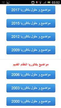 مواضيع و حلول شهادة البكالوريا من 1999 إلى 2017 screenshot 2