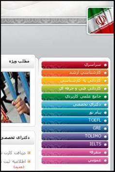 Sanjesh poster
