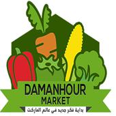 دمنهور ماركت 2017 icon