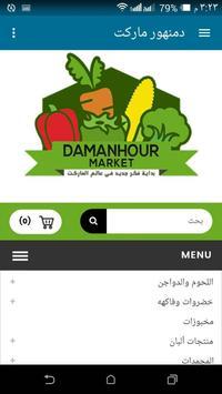 دمنهور ماركت 2017 apk screenshot