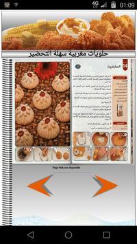 حلويات مغربية سهلة 2017 apk screenshot