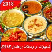 wasafat & chhiwat ramadan 2018 :(وصفات رمضان 2018) icon