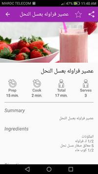 wasafat & chhiwat ramadan 2018 :(وصفات رمضان 2018) screenshot 6