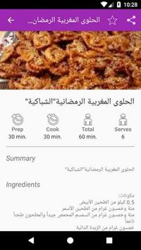 wasafat & chhiwat ramadan 2018 :(وصفات رمضان 2018) screenshot 7