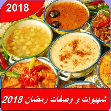 wasafat & chhiwat ramadan 2018 :(وصفات رمضان 2018) poster
