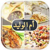 وصفات ام وليد رمضان 2018 icon