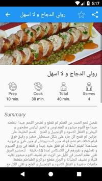 وصفات ام وليد رمضان 2018 screenshot 4