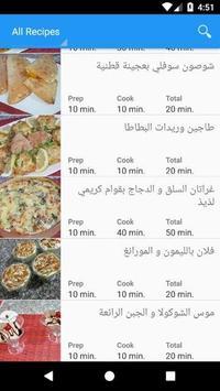 وصفات ام وليد رمضان 2018 poster