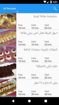 وصفات ام وليد رمضان 2018 screenshot 1