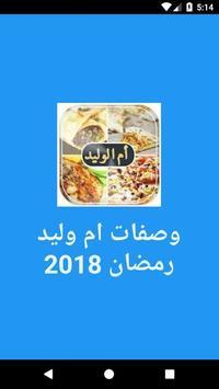 وصفات ام وليد رمضان 2018 screenshot 2