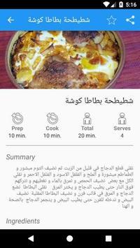 وصفات ام وليد رمضان 2018 screenshot 3