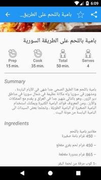 أكلات رمضان 2018 بدون أنترنت screenshot 4