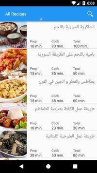 أكلات رمضان 2018 بدون أنترنت screenshot 1