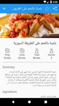 أكلات رمضان 2018 بدون أنترنت screenshot 2