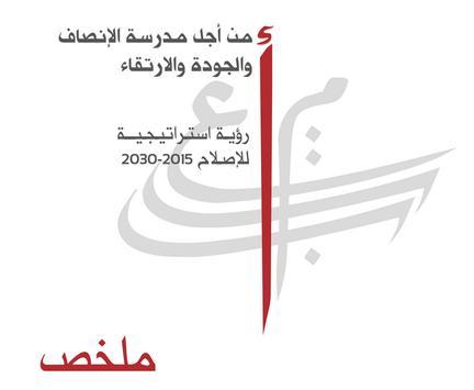 ملخص الرؤية الاستراتيجية poster