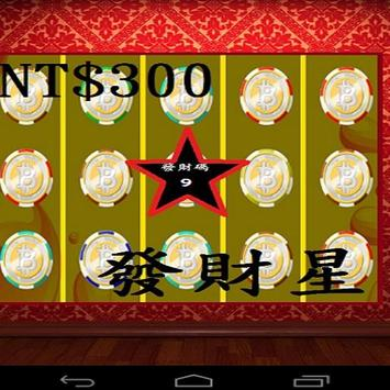 300元刮刮樂發財星 screenshot 2