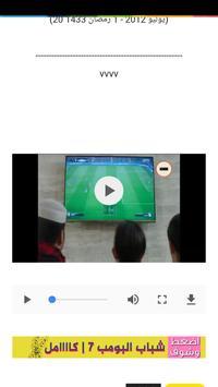 شباب البومب 2019 screenshot 2