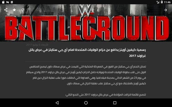 المصارعة الحرة - WWX4U apk screenshot