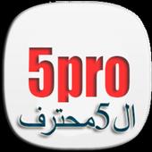 ال5محترف icon
