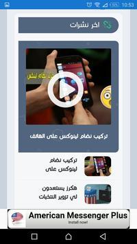 ال5محترف apk screenshot