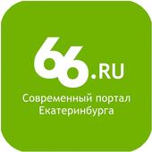 66 ру Екатеринбург icon