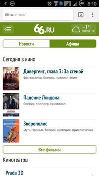 66 ру Екатеринбург apk screenshot