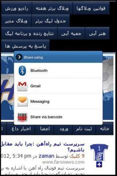 استقلالی screenshot 1
