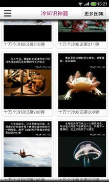 冷知识神器 screenshot 1