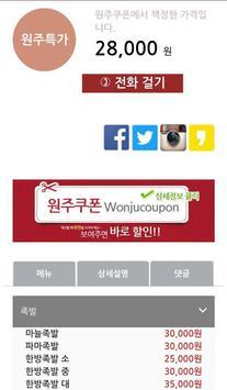 W원주쿠폰 apk screenshot