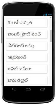 Telugu Fruit Juices apk screenshot