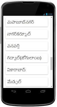Telangana New Districts Info screenshot 3