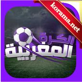 الكرة المغربية -  korama.net icon