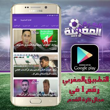الكرة المغربية -  korama.net apk screenshot