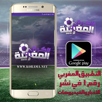 الكرة المغربية -  korama.net poster