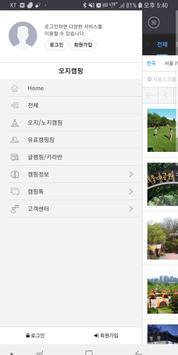 오지캠핑 screenshot 5