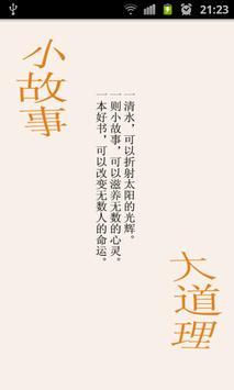 小故事.大道理 poster