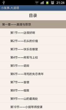 小故事.大道理 apk screenshot