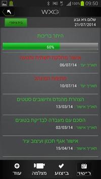 WXG Customer Application apk screenshot