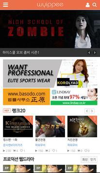위피 - 웹드라마 screenshot 1