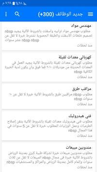 وظائف في السعودية screenshot 3