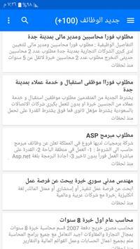 وظائف في السعودية poster