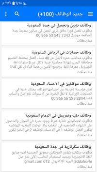 وظائف في السعودية screenshot 10
