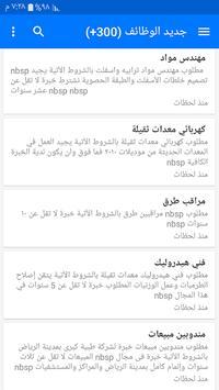 وظائف في السعودية screenshot 11