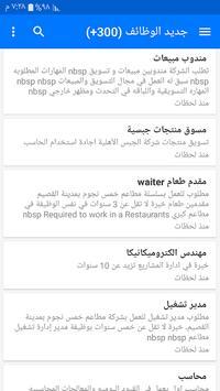 وظائف في السعودية screenshot 12